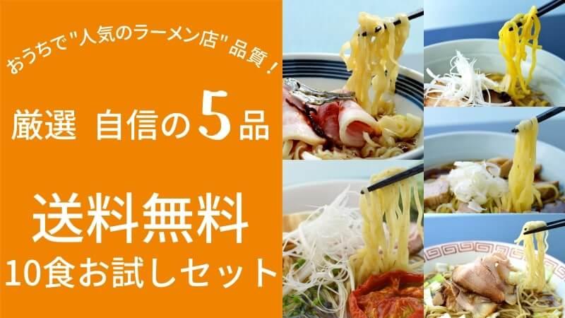 【送料無料】10食お試しセット(麺・スープ付き)