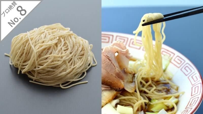 麺No.06「パツン」(2食・選べるスープ付)