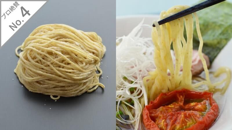 麺No.13「細全粒粉」(2食・選べるスープ付)