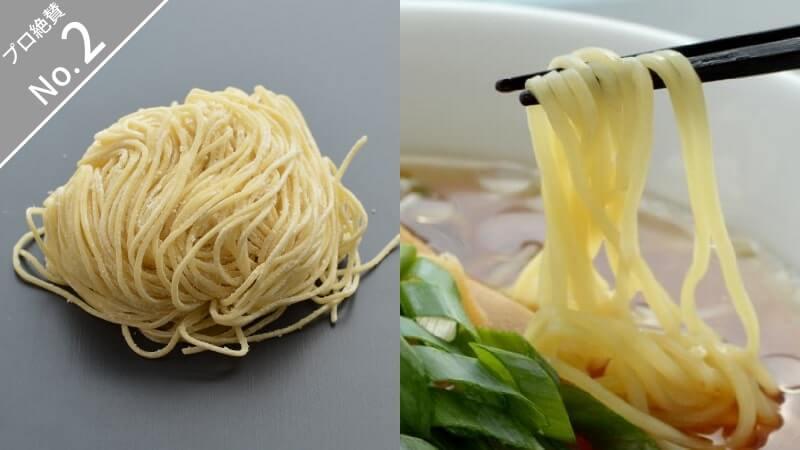 麺No.15「北海道小麦」(2食・選べるスープ付)