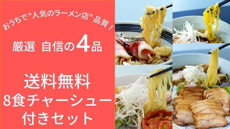 【送料無料】8食チャーシュー付きセット(麺・スープ付き)