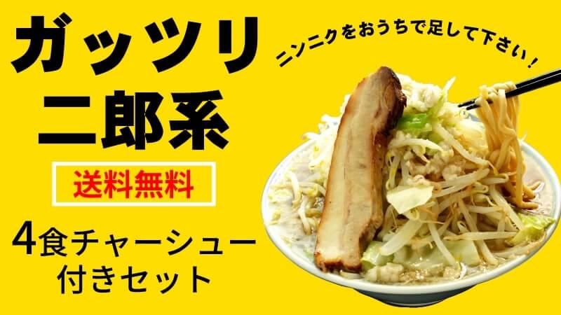 【送料無料】二郎系4食・厚切りチャーシュー付きセット(麺・スープ付き)