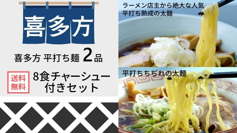 【送料無料】喜多方ラーメン8食チャーシュー付きセット(麺・スープ付き)