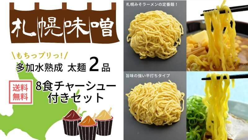 【送料無料】札幌味噌ラーメン8食チャーシュー付きセット(麺・スープ付き)
