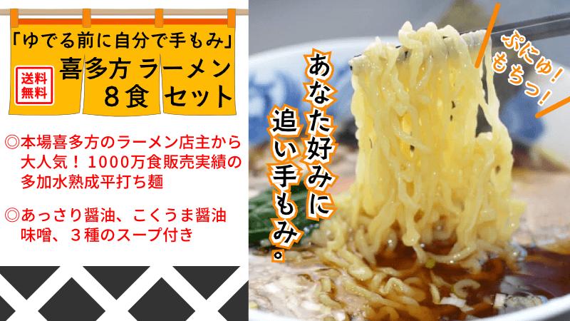 【冷蔵・送料無料】喜多方ラーメン 追い手もみ8食セット